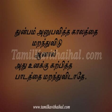 quotes on with images in tamil wallpaper images