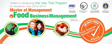 Mba In Food Business Management by Food Business Management ม มห ดล Cmmu Mba News Thailand