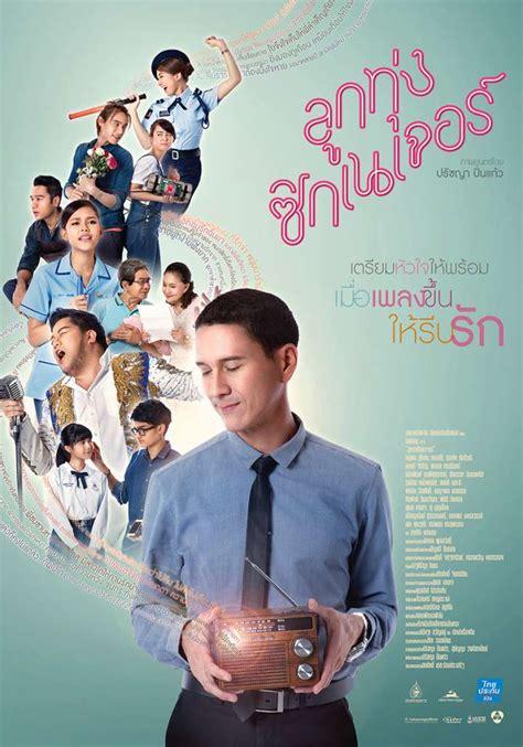 film thailand update 2016 หน งไทย 171 ด หน งออนไลน hd ด หน งฟร ด หน งใหม นายหน ง