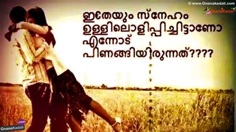 images of love malayalam love feeling images malayalam quotes love