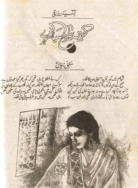 best stories urdu novels read urdu novels and books