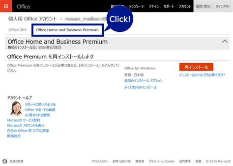 visio 2013 premium office premium office 2016 2013 版 セットアップ office premium