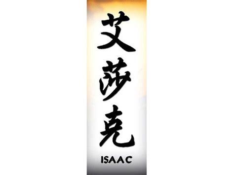 isaac tattoo designs name isaac 171 names 171 classic design 171
