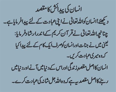 Urdu Quotes The Gallery For Gt Islamic Sayings In Urdu