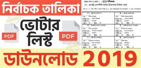west bengal voter list      west bengal lok sabha election