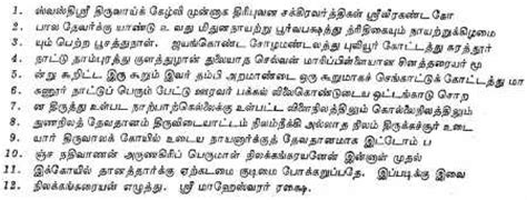 Say No To Drugs Essay In Tamil by Dr Gift Siromoney S Home Page