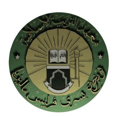 mahad  tarbiyah al islamiyyah wikipedia bahasa melayu