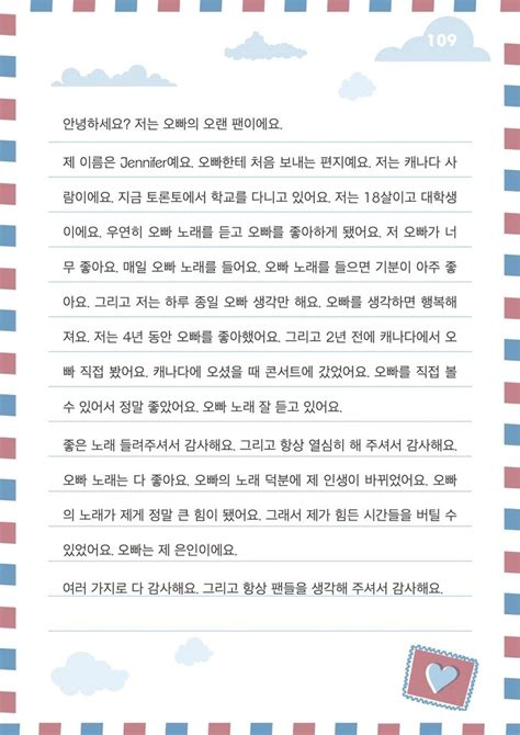 Fan Letter Recipes (How to write fan mail in Korean)   My