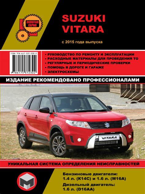 car repair manuals online free 2001 suzuki vitara parking system book for suzuki vitara buy download or read ebook service manual