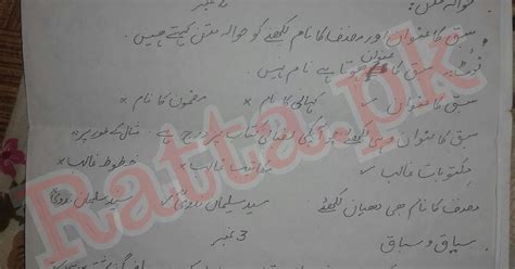 paper pattern urdu first year inter 1st year urdu paper pattern explained with marks