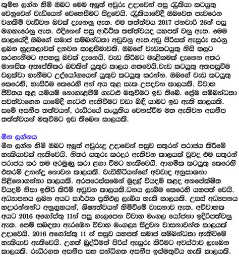 gossip lanka lagna palapala 2018 sinhala lagna palapala gossip lanka hot news autos post
