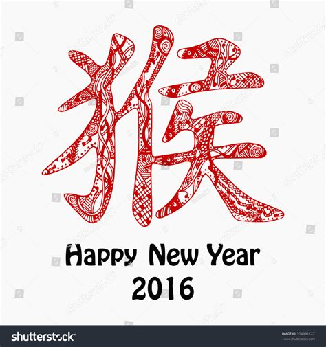 new year character images new year 2016 card hieroglyph stock illustration