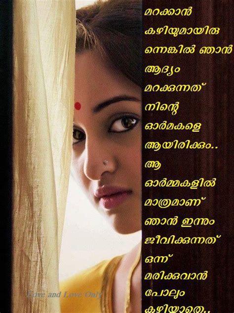 images of love feelings premalekhanam malayalam love letter love letter india