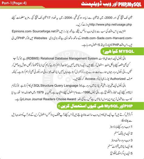 php tutorial urdu pdf learn php in urdu php tutorial in urdu learn php
