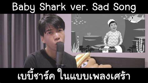 baby shark chord piano เพลงล อเล ยน 2 เม อเพลงเบบ ชาร ค เป นเพลงเศร า baby