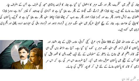 Minar E Pakistan Essay by Essay On Minar E Pakistan In Urdu