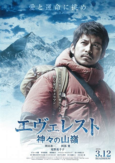 everest film japanese everest the summit of the gods teaser and website now