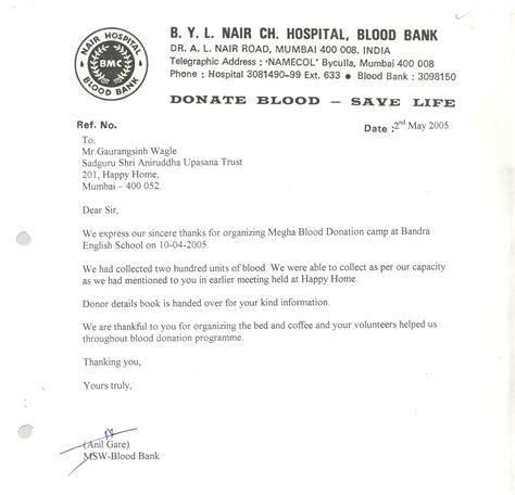 Blood Donation Letter Invitation invitation letter format for blood donation c image