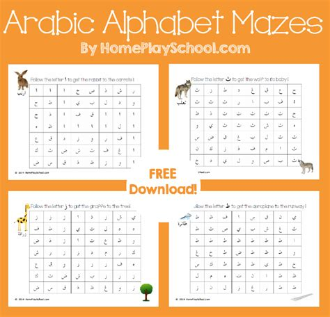 Introduction Letter In Arabic wonderful writing worksheets for on learning sheets