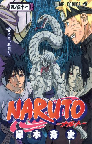 Madara Volume 3 brothers fight together volume narutopedia fandom