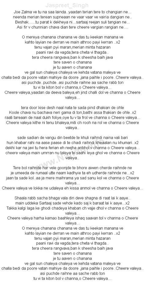song punjabi lyrics punjabi portal articles punjabi virsa punjabi songs