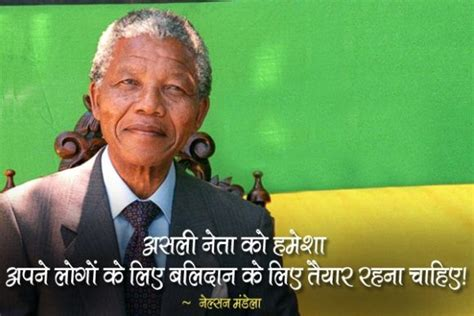 short biography of nelson mandela in hindi ज वन क उर ज द त न ल सन म ड ल क अनम ल स व च र nelson