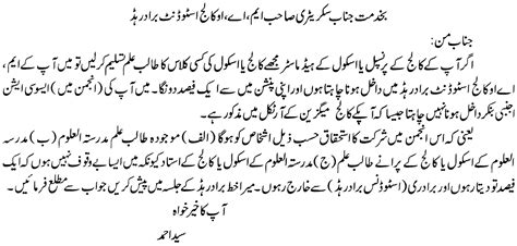 Letter Of Intent Meaning In Urdu Writing And Editing Services Essay Writing On Mehnat Ki Azmat In Urdu