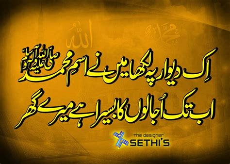 islamic poetry in urdu wallpapers   wallpapersafari