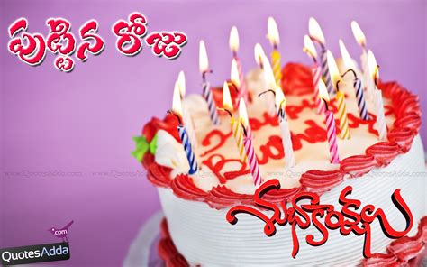 New Inspiring Birthday Greetings In Telugu With Hd