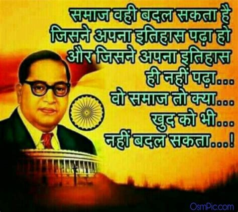 top  dr babasaheb ambedkar images quotes  hd