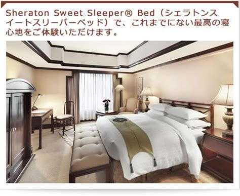 Who Makes Sheraton Sweet Sleeper Bed by