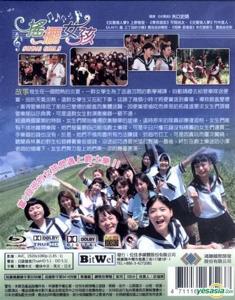 swing girls japanese movie yesasia swing girls blu ray english subtitled taiwan