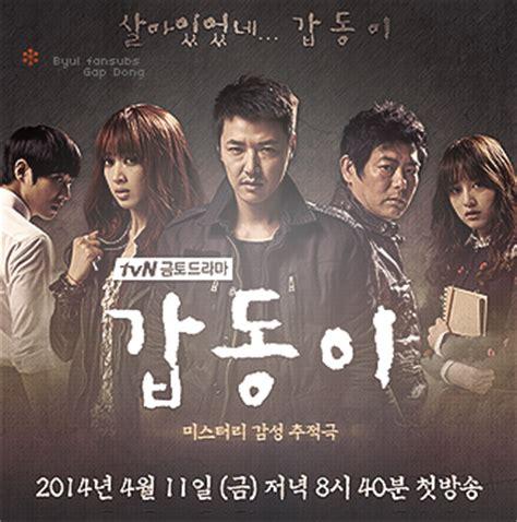 drakorindo voice drama korea gap dong subtitle indonesia drakorindo212