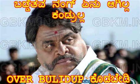 Kannada Memes - funny and entertaining kannada memes kannada gizbot