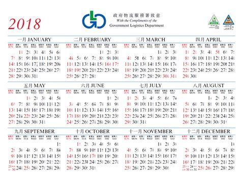 new year hong kong calendar 2018 calendar hong kong merry and happy new