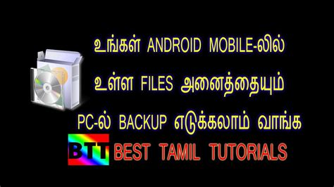 android tutorial in tamil how to backup restore in android ios files best