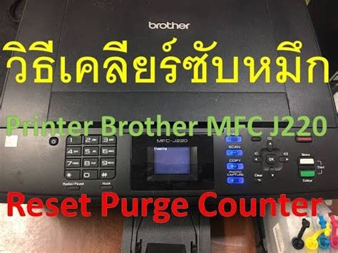 resetting brother mfc j220 brother mfc j220 reset purge counter ว ธ เคล ยร ซ บหม ก