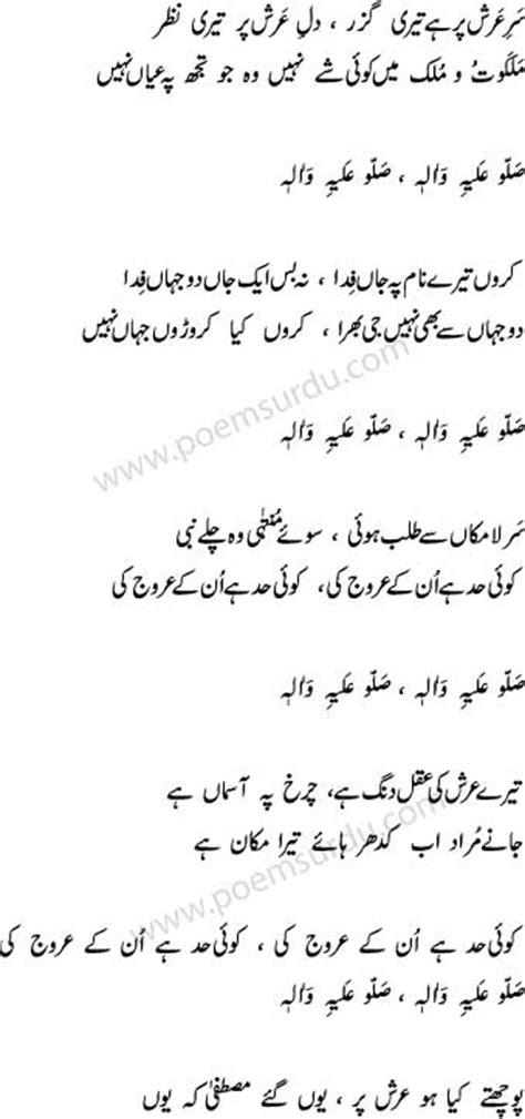 Balaghal Ula Be Kamalehi Owais Raza Qadri Mp3 & Naat Lyrics