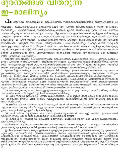 Urbanisation Essay In Malayalam by Waste Management Essay Waste Management Essay College Essays College Application Essays Waste