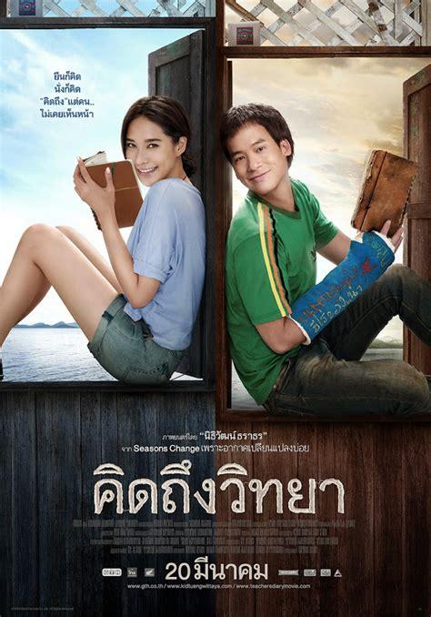 film promise thailand ค ดถ งว ทยา the teacher s diary 2014 ด หน งออนไลน hd