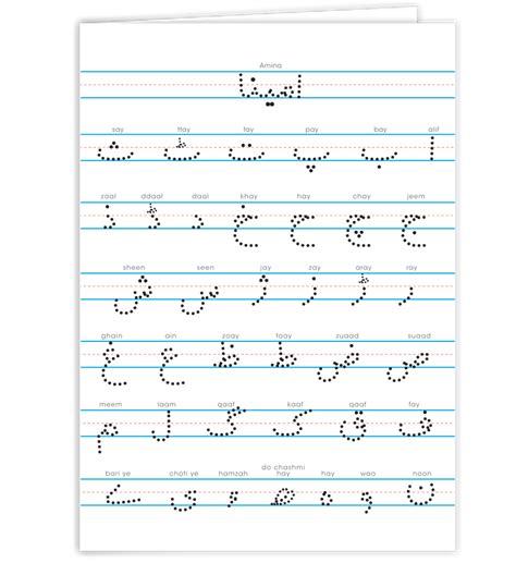 printable urdu alphabet urdu alphabets tracing worksheets printable progressive