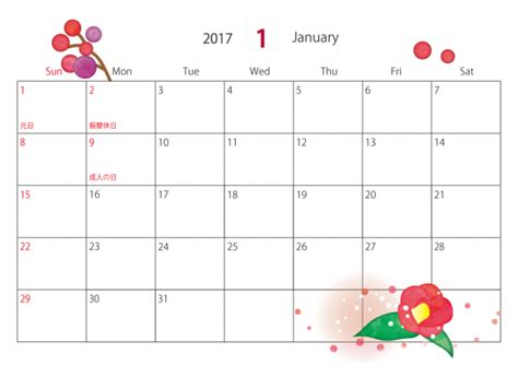 what is the color for 2017 2017年度 1月カレンダー color 無料イラスト素材 素材ラボ