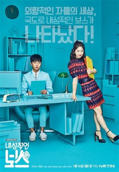 Dramacool Introverted Boss | list full episode of introverted boss dramacool
