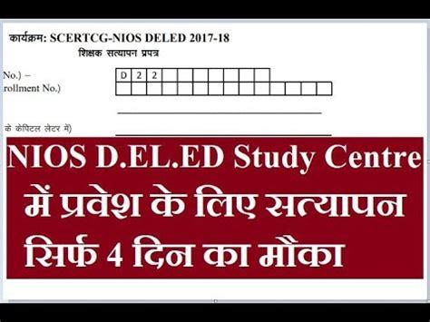 Study Kelayakan Proyek Ed 4 nios d el ed study centre म प रव श क ल ए सत य पन पत र 4 द न क म क