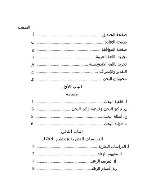 format penulisan laporan skripsi format penulisan skripsi