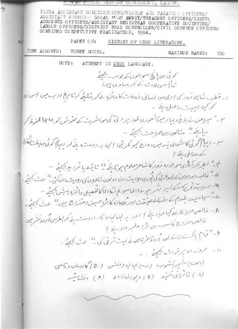 new year history in urdu history of urdu literature 1994 pms optional past papers