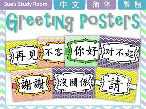 Greeting Poster 161 best images about language on