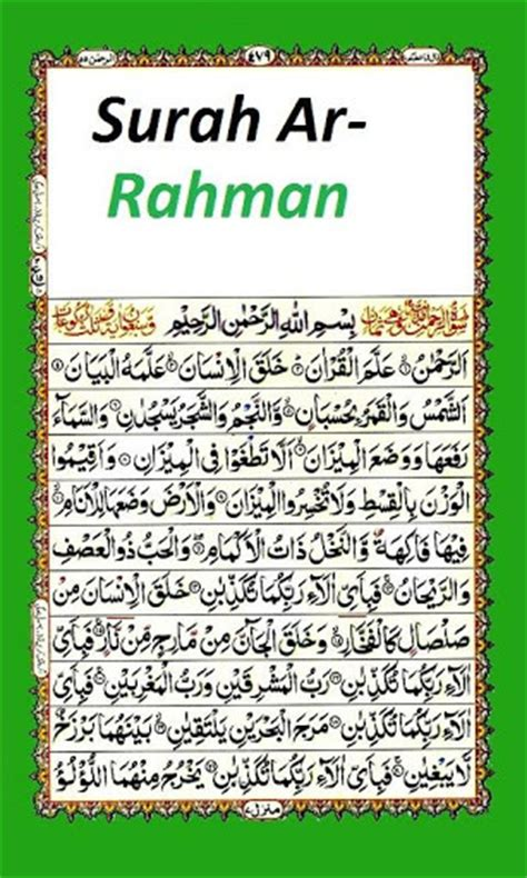download mp3 qur an surat ar rahman surah rahman arabic text download surah rahman arabic
