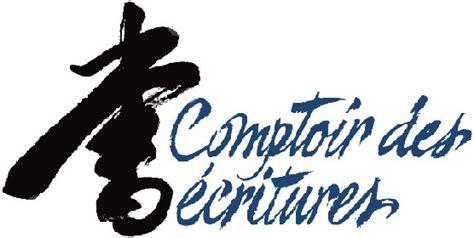 Comptoir Des Ecritures by Comptoir Des 233 Critures 10 Photos Company Pas D Adresse