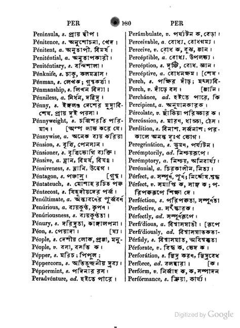 Dictionary Letter U spoken in bangladesh all spoken books